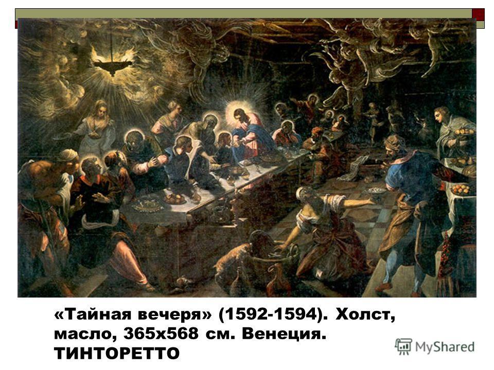 «Тайная вечеря» (1592-1594). Холст, масло, 365х568 см. Венеция. ТИНТОРЕТТО