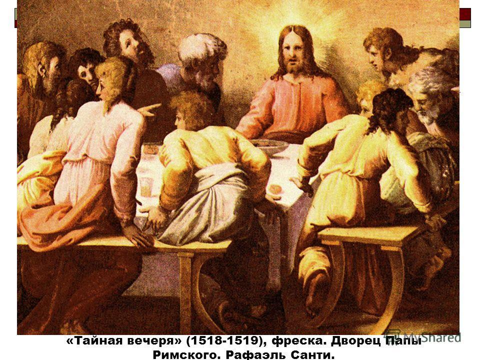 «Тайная вечеря» (1518-1519), фреска. Дворец Папы Римского. Рафаэль Санти.