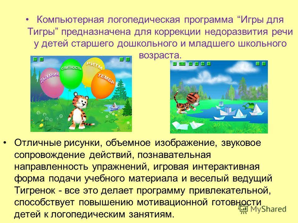 Компьютерная логопедическая программа Игры для Тигры предназначена для коррекции недоразвития речи у детей старшего дошкольного и младшего школьного возраста. Отличные рисунки, объемное изображение, звуковое сопровождение действий, познавательная нап