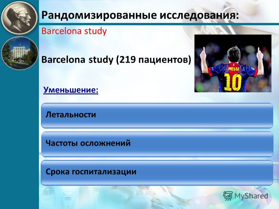 Рандомизированные исследования: Barcelona study Barcelona study (219 пациентов) Летальности Частоты осложнений Уменьшение: Срока госпитализации