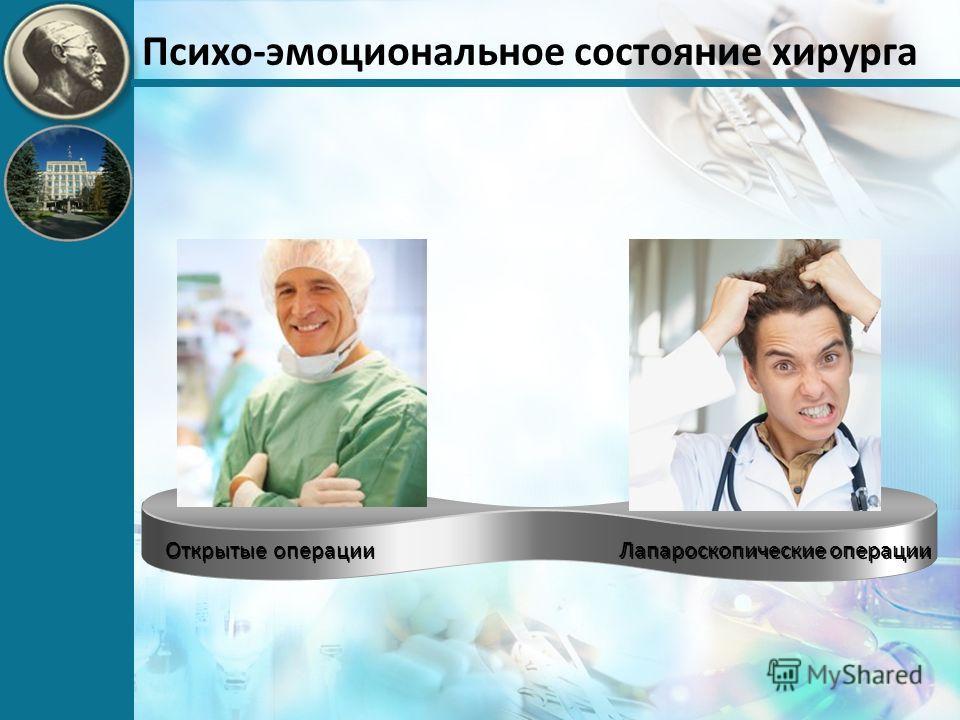 Психо-эмоциональное состояние хирурга Открытые операции Лапароскопические операции