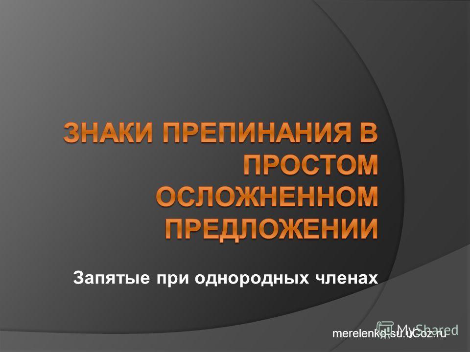 Запятые при однородных членах merelenko-su.uCoz.ru