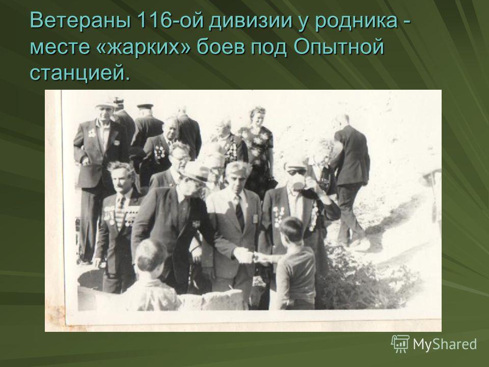 Ветераны 116-ой дивизии у родника - месте «жарких» боев под Опытной станцией.