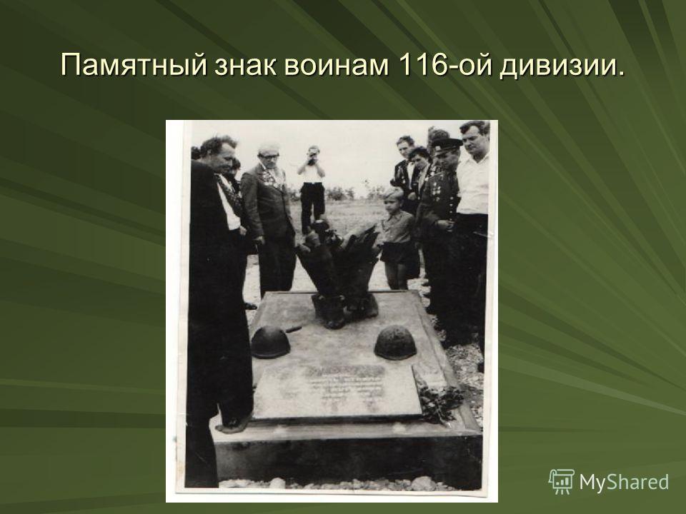 Памятный знак воинам 116-ой дивизии.