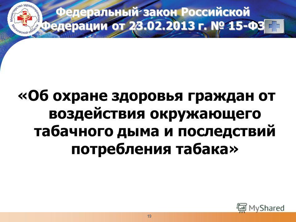 LOGO 19 Федеральный закон Российской Федерации от 23.02.2013 г. 15-ФЗ «Об охране здоровья граждан от воздействия окружающего табачного дыма и последствий потребления табака»