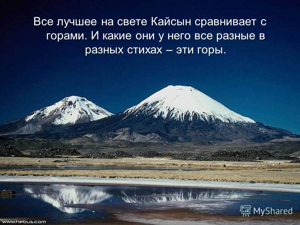 Все лучшее на свете Кайсын сравнивает с горами. И какие они у него все разные в разных стихах – эти горы.