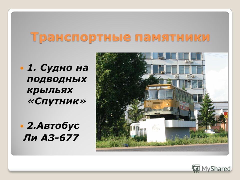 Транспортные памятники 1. Судно на подводных крыльях «Спутник» 2.Автобус Ли АЗ-677