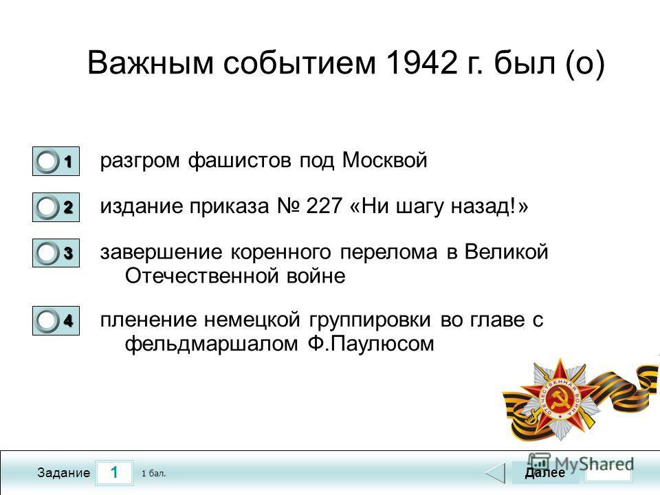 тесты по великой отечественной войне: