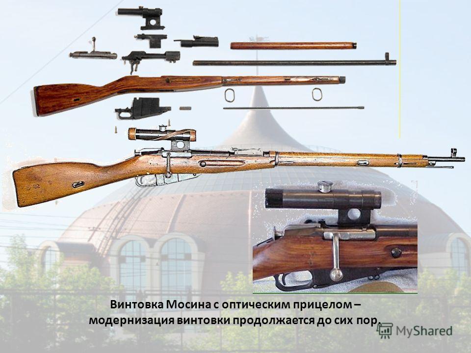 Винтовка Мосина с оптическим прицелом – модернизация винтовки продолжается до сих пор.