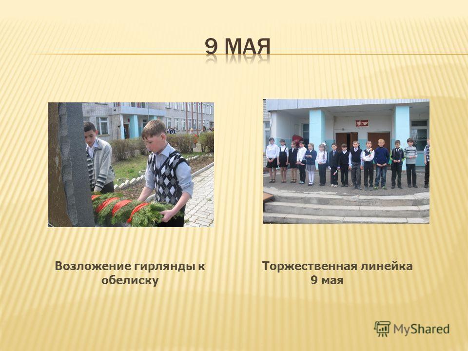 Возложение гирлянды к обелиску Торжественная линейка 9 мая