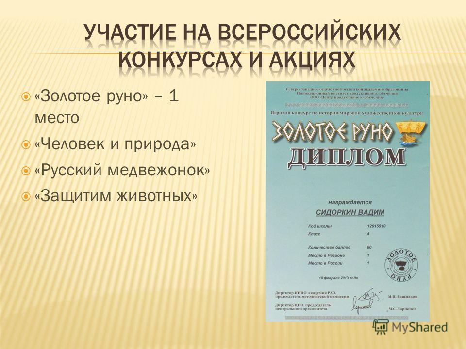 «Золотое руно» – 1 место «Человек и природа» «Русский медвежонок» «Защитим животных»