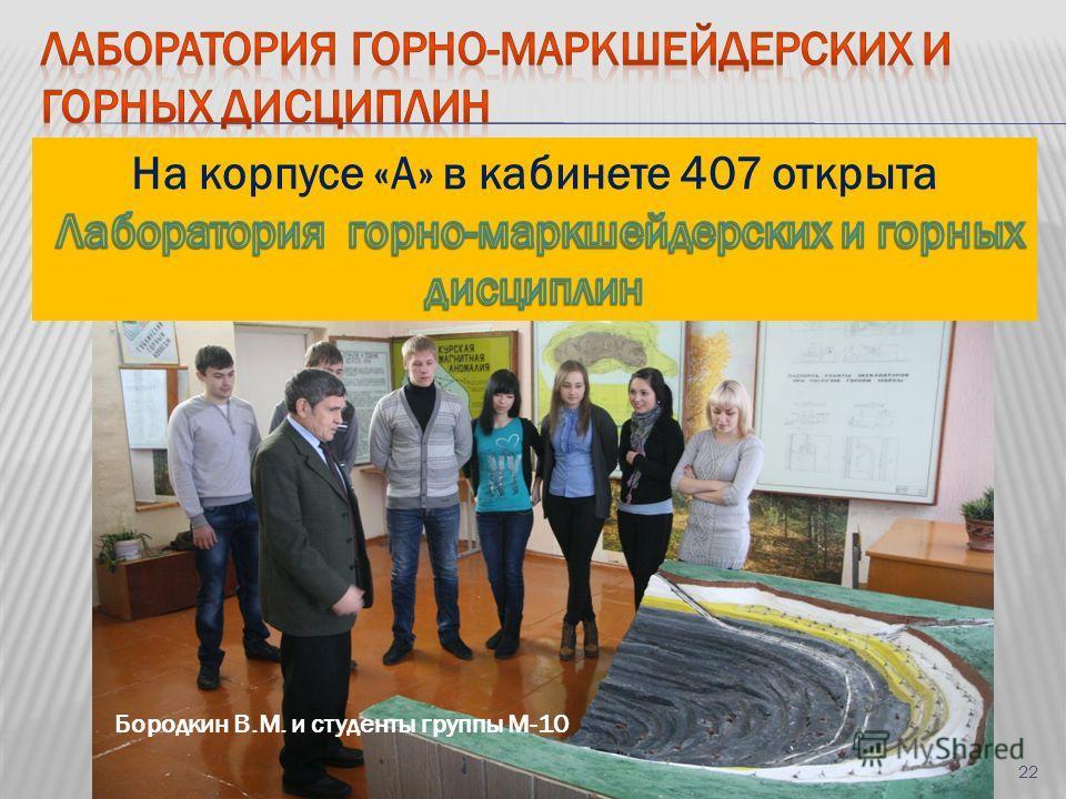 Бородкин В.М. и студенты группы М-10 22
