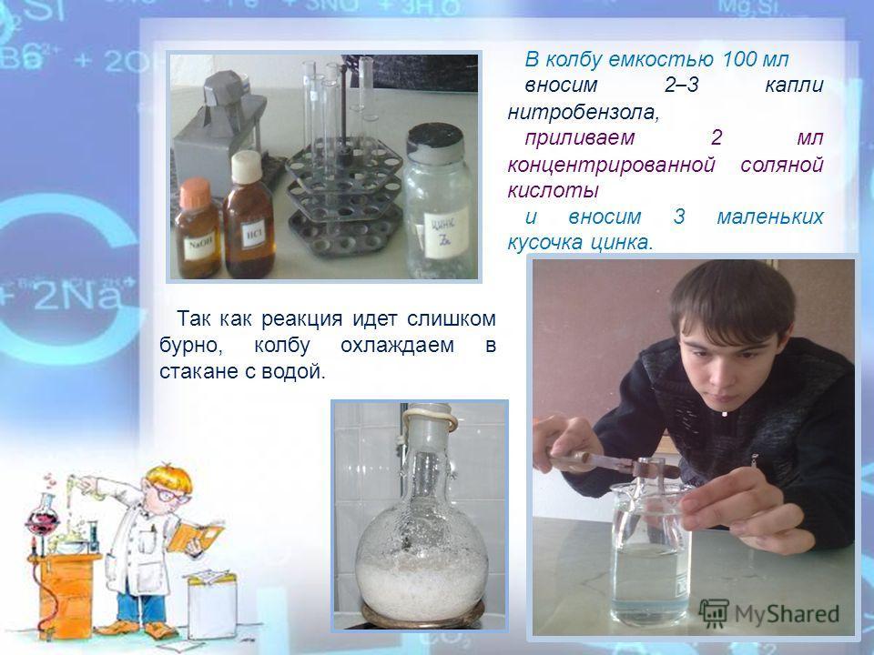 Существуют разные способы получения анилина. Сырьем служит вещество нитробензол, имеющее формулу C 6 H 5 NO 2. Первоначально нитробензол подвергали прямому гидрированию с использованием катализаторов и высоких температур. Реакция идет следующим образ