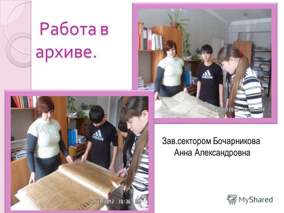 Работа в архиве. Работа в архиве. Зав.сектором Бочарникова Анна Александровна
