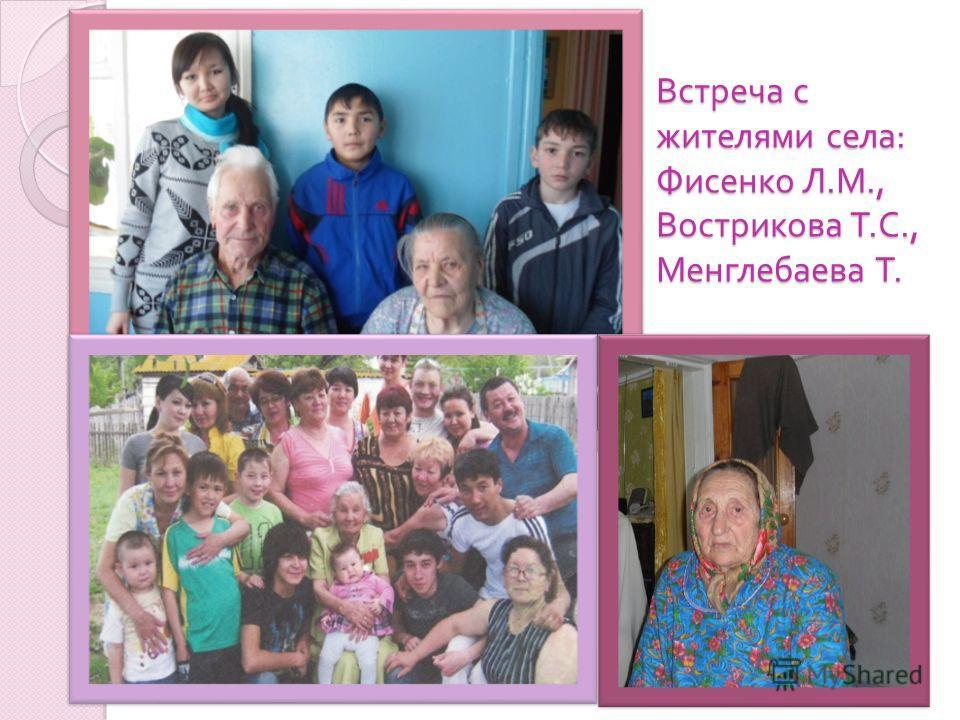 Встреча с жителями села : Фисенко Л. М., Вострикова Т. С., Менглебаева Т.