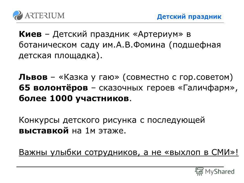 Детский праздник Киев – Детский праздник «Артериум» в ботаническом саду им.А.В.Фомина (подшефная детская площадка). Львов – «Казка у гаю» (совместно с гор.советом) 65 волонтёров – сказочных героев «Галичфарм», более 1000 участников. Конкурсы детского