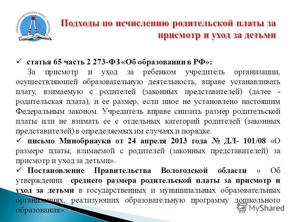 статья 65 часть 2 273-ФЗ «Об образовании в РФ»: За присмотр и уход за ребенком учредитель организации, осуществляющей образовательную деятельность, вправе устанавливать плату, взимаемую с родителей (законных представителей) (далее - родительская плат