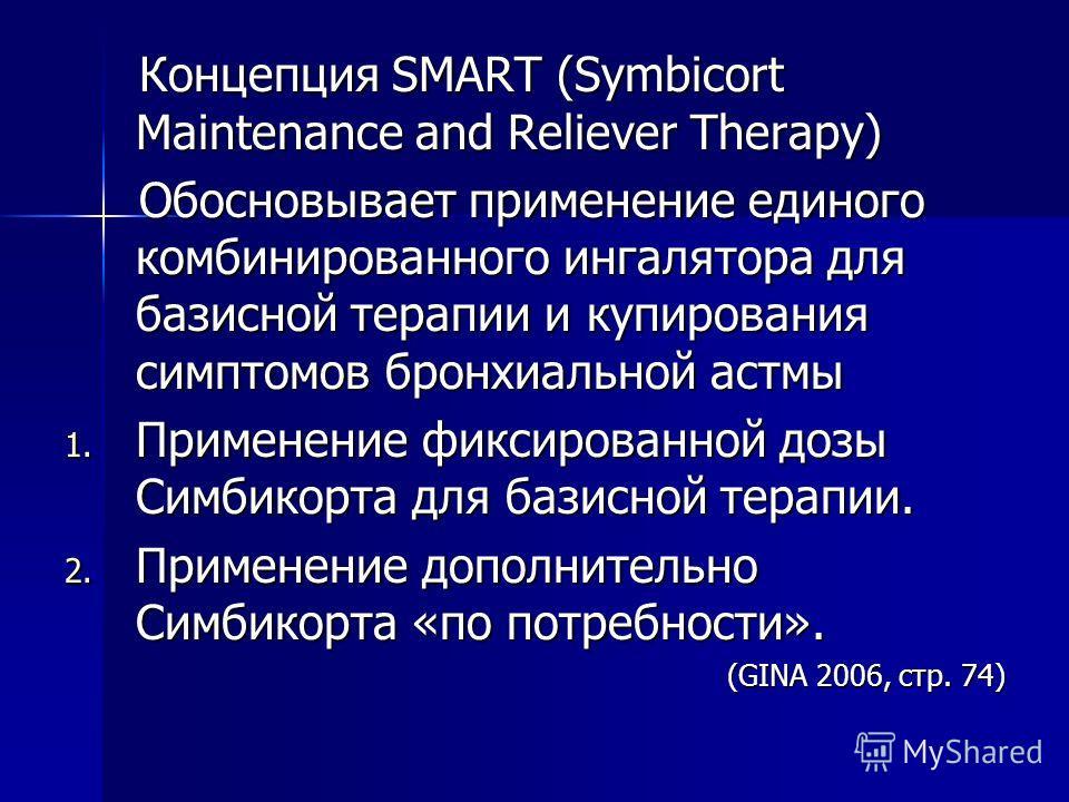 Вместо 3 ингаляторов, один Концепция SMART– единый ингалятор для лечения астмы: для лечения и немедленного облегчения симптомов