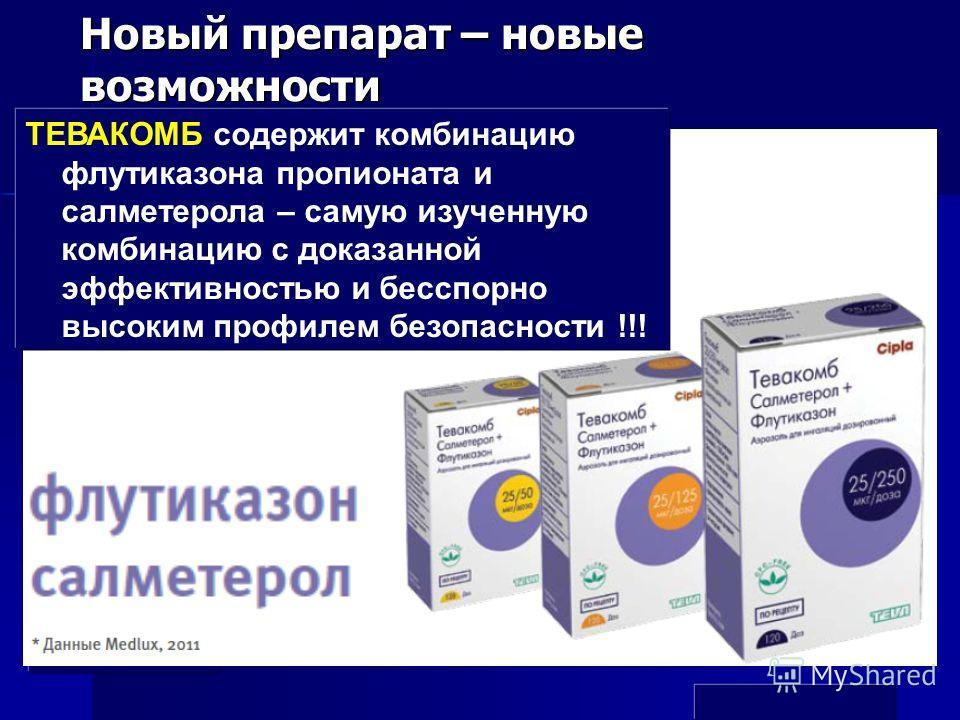 СЕРЕТИД (САЛ/ФП): формы выпуска Два клинически эквивалентных ингалятора и широкий выбор разовых дозировок: МУЛЬТИДИСК(60 доз)50/100 мкг50/250 мкг 50/500 мкг ДАИ (120 доз) 25/50 мкг25/125 мкг 25/250 мкг