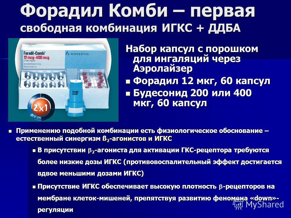 Новый препарат – новые возможности ТЕВАКОМБ содержит комбинацию флутиказона пропионата и салметерола – самую изученную комбинацию с доказанной эффективностью и бесспорно высоким профилем безопасности !!!