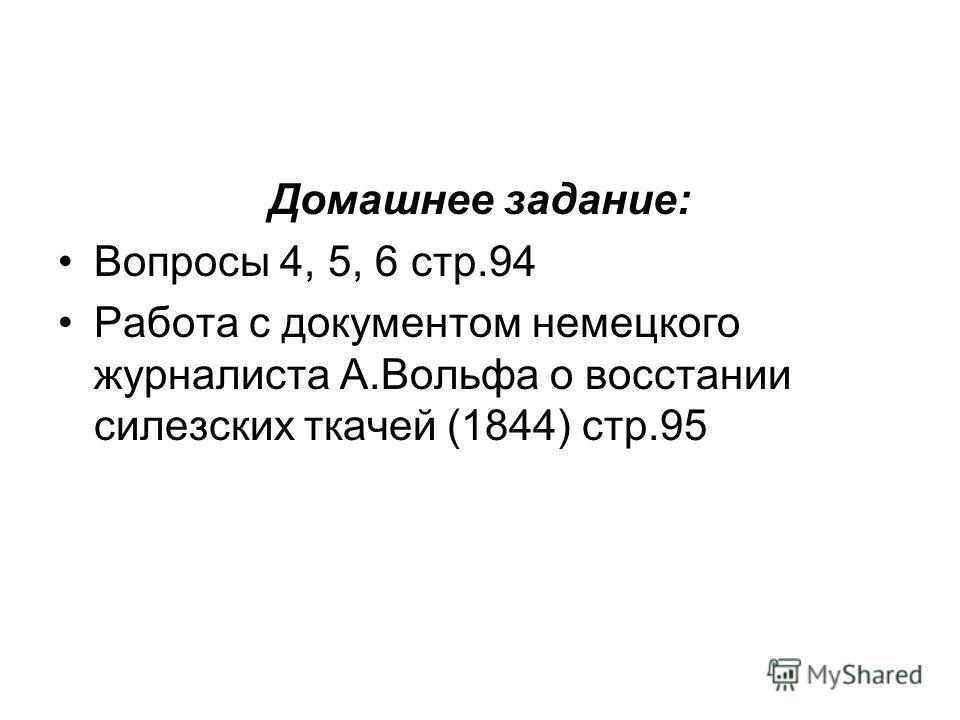 Домашнее задание: Вопросы 4, 5, 6 стр.94 Работа с документом немецкого журналиста А.Вольфа о восстании силезских ткачей (1844) стр.95