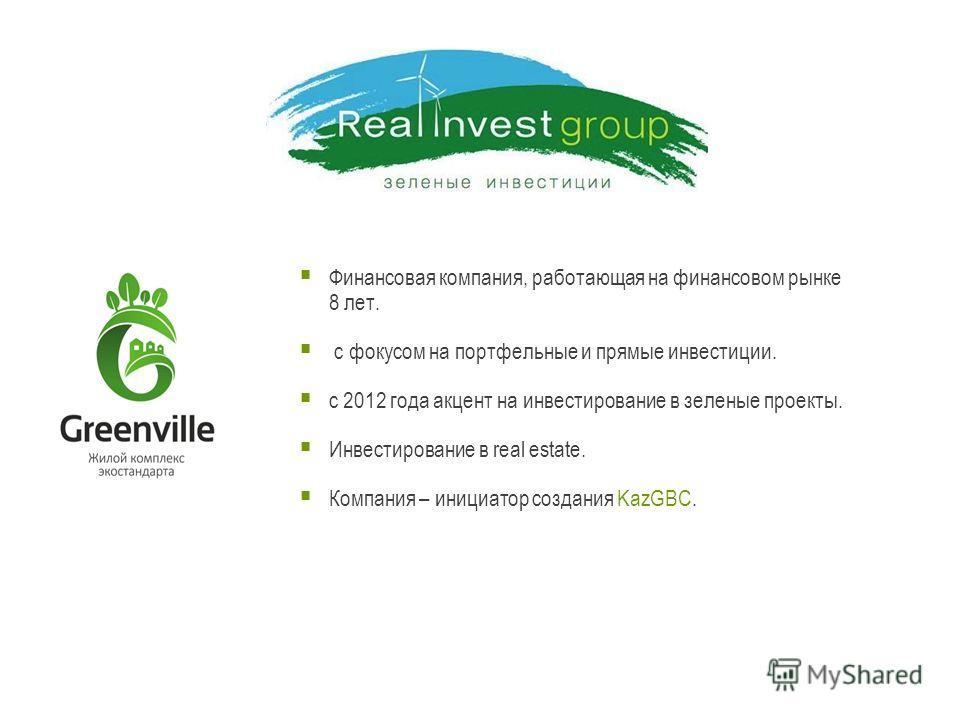 ---* Финансовая компания, работающая на финансовом рынке 8 лет. с фокусом на портфельные и прямые инвестиции. с 2012 года акцент на инвестирование в зеленые проекты. Инвестирование в real estate. Компания – инициатор создания KazGBC.