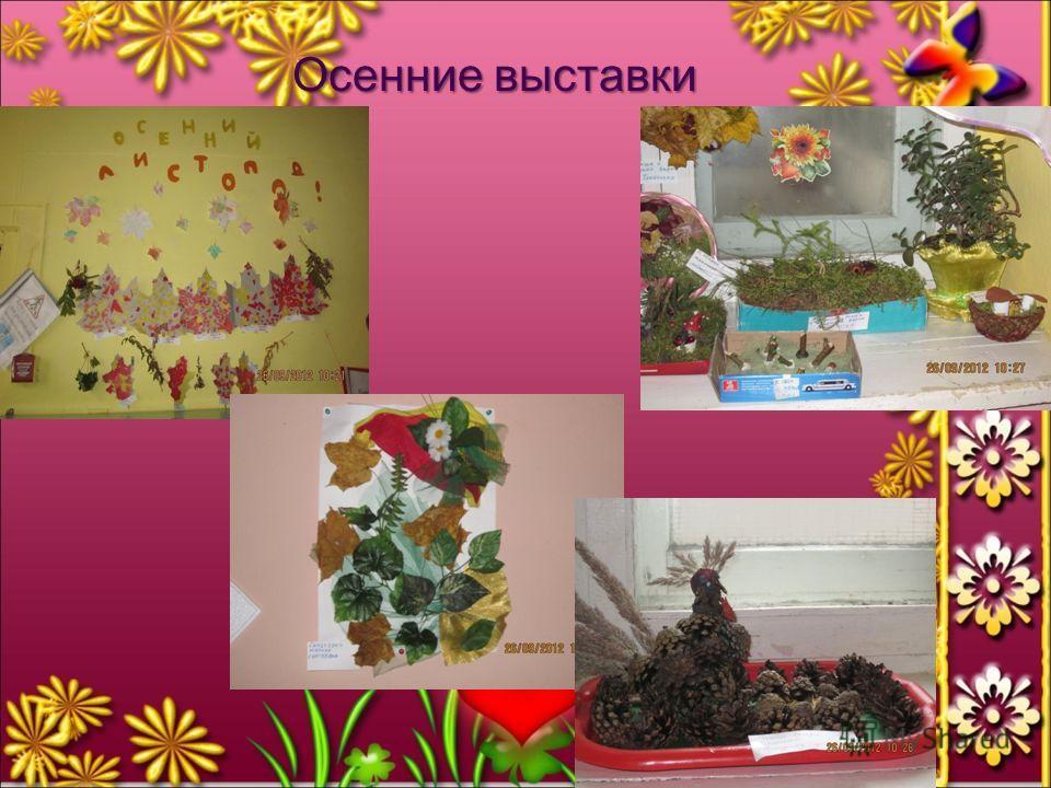 Осенние выставки