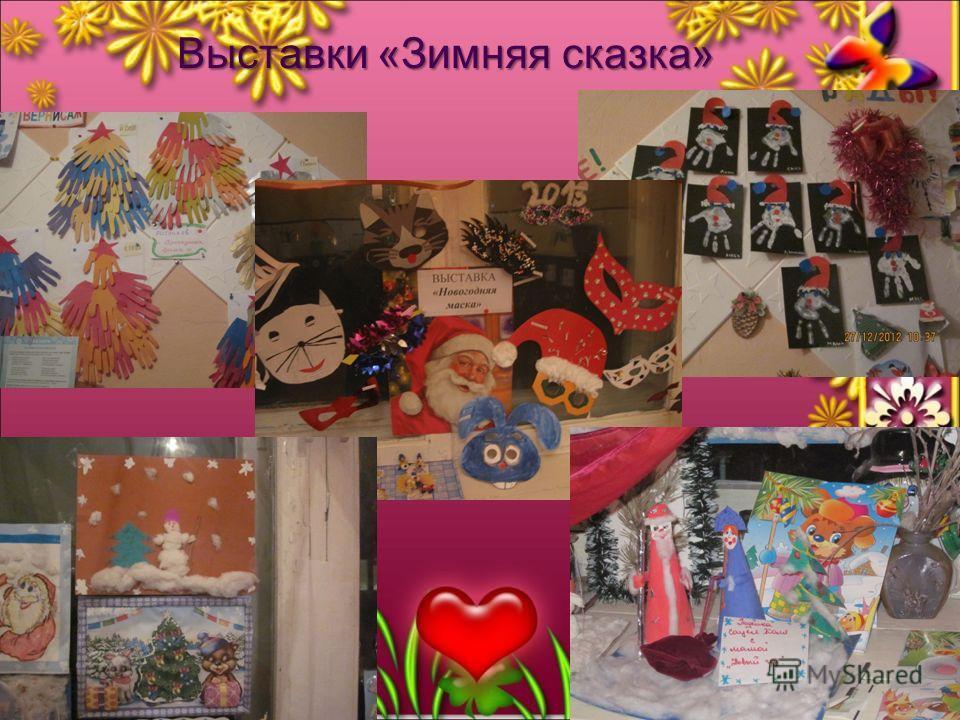 Выставки «Зимняя сказка»