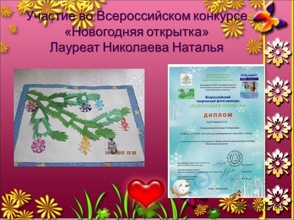 Участие во Всероссийском конкурсе «Новогодняя открытка» Лауреат Николаева Наталья