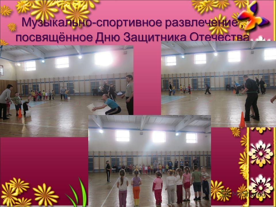 Музыкально-спортивное развлечение, посвящённое Дню Защитника Отечества