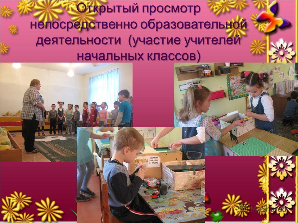 Открытый просмотр непосредственно образовательной деятельности (участие учителей начальных классов)