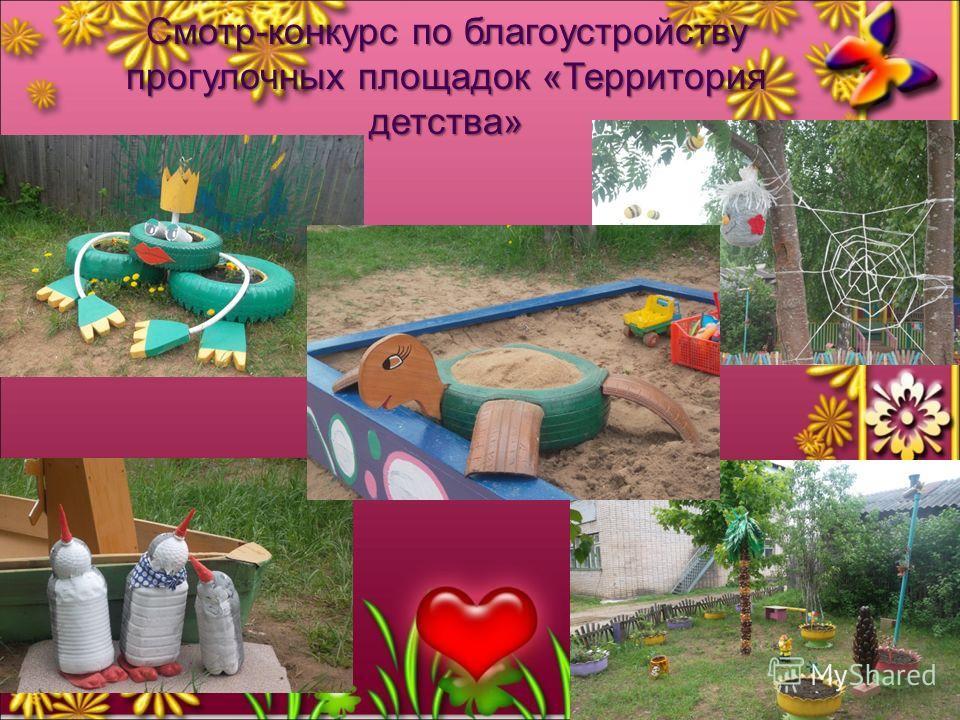 Смотр-конкурс по благоустройству прогулочных площадок «Территория детства»