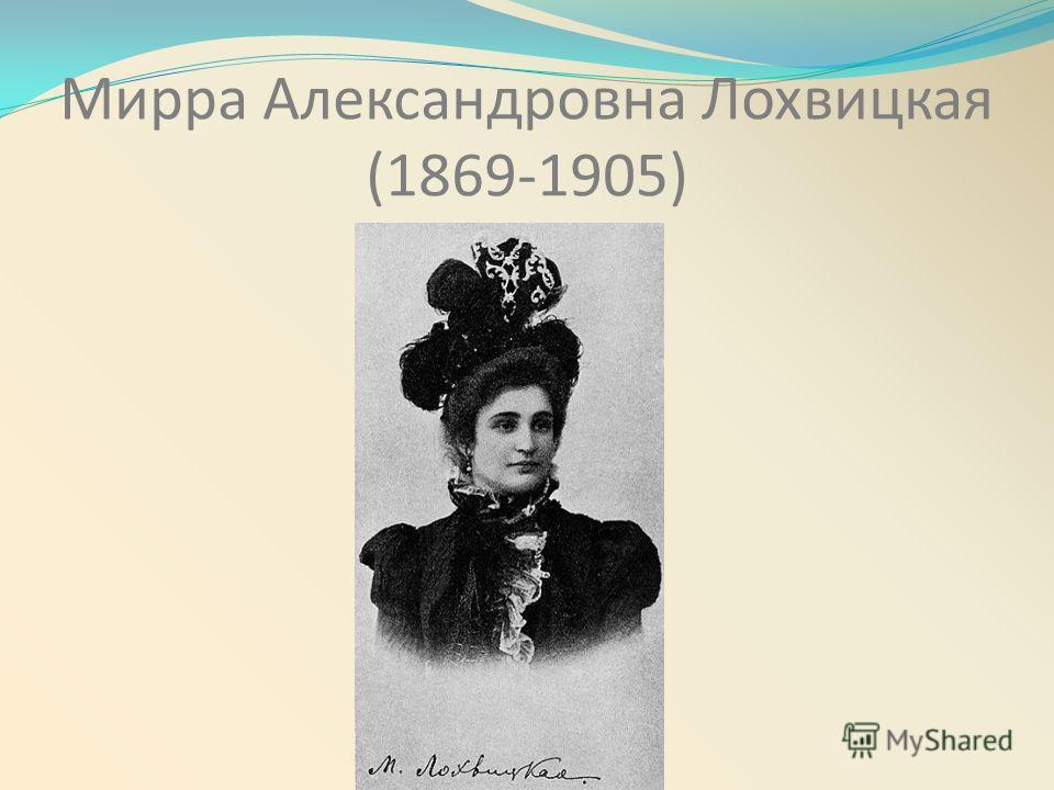 Мирра Александровна Лохвицкая (1869-1905)