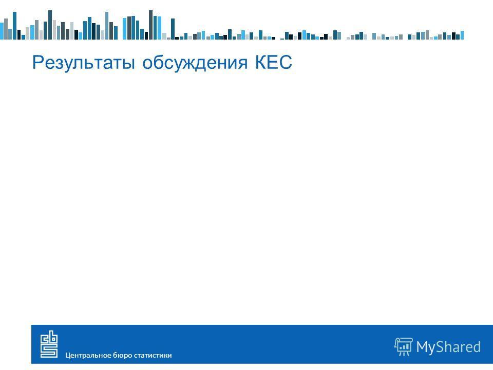 Результаты обсуждения КЕС Центральное бюро статистики