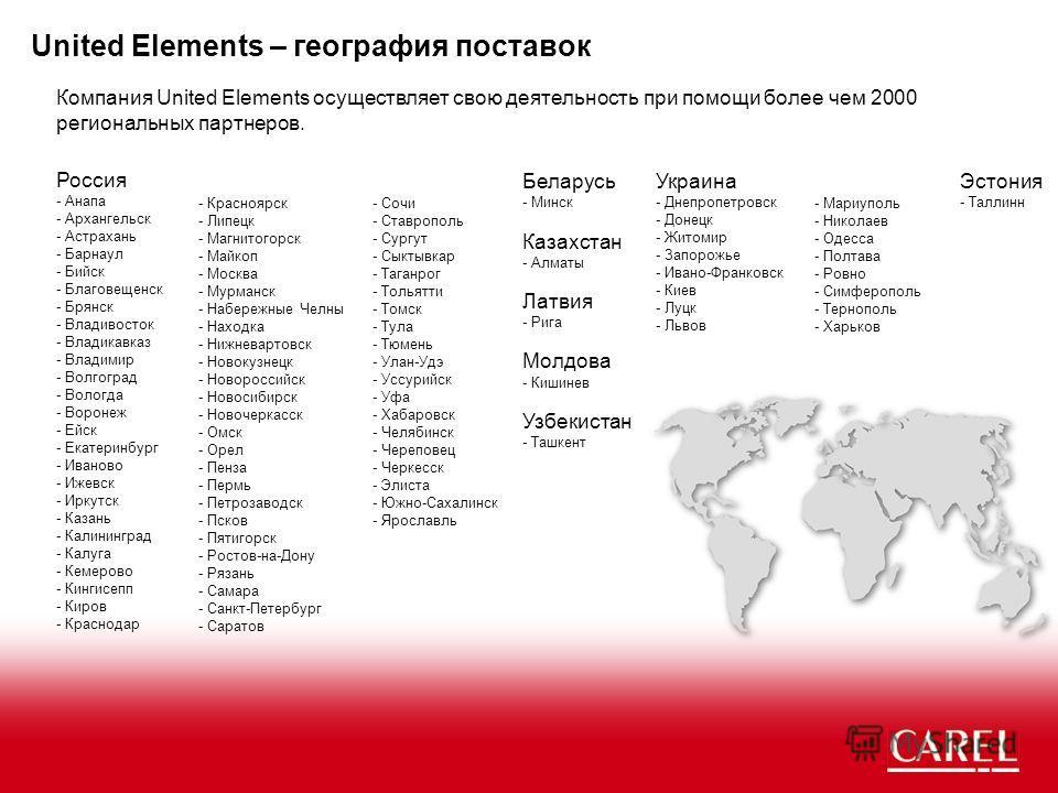 United Elements – география поставок Компания United Elements осуществляет свою деятельность при помощи более чем 2000 региональных партнеров. Россия - Анапа - Архангельск - Астрахань - Барнаул - Бийск - Благовещенск - Брянск - Владивосток - Владикав