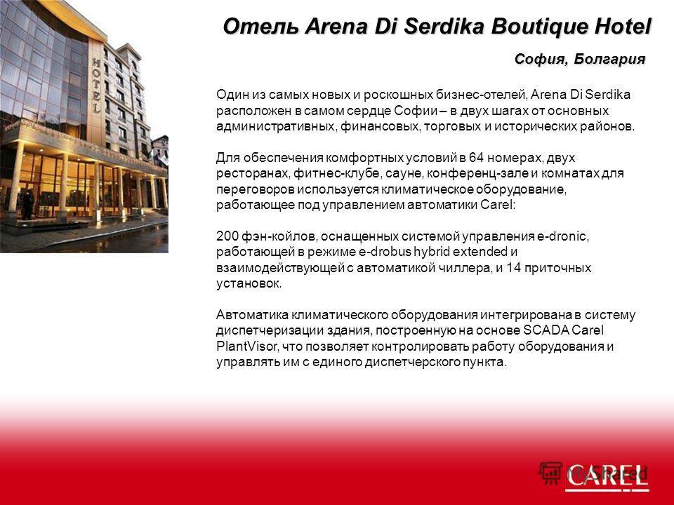 Отель Arena Di Serdika Boutique Hotel София, Болгария Один из самых новых и роскошных бизнес-отелей, Arena Di Serdika расположен в самом сердце Софии – в двух шагах от основных административных, финансовых, торговых и исторических районов. Для обеспе