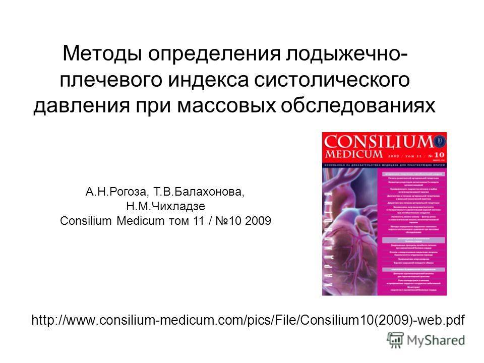 Методы определения лодыжечно- плечевого индекса систолического давления при массовых обследованиях http://www.consilium-medicum.com/pics/File/Consilium10(2009)-web.pdf А.Н.Рогоза, Т.В.Балахонова, Н.М.Чихладзе Consilium Medicum том 11 / 10 2009