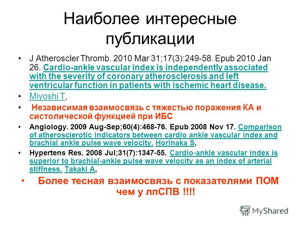 Наиболее интересные публикации J Atheroscler Thromb. 2010 Mar 31;17(3):249-58. Epub 2010 Jan 26. Cardio-ankle vascular index is independently associated with the severity of coronary atherosclerosis and left ventricular function in patients with isch