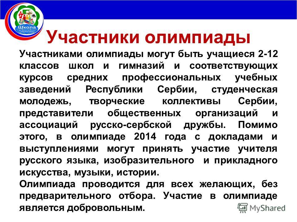 Участники олимпиады Участниками олимпиады могут быть учащиеся 2-12 классов школ и гимназий и соответствующих курсов средних профессиональных учебных заведений Республики Сербии, студенческая молодежь, творческие коллективы Сербии, представители общес