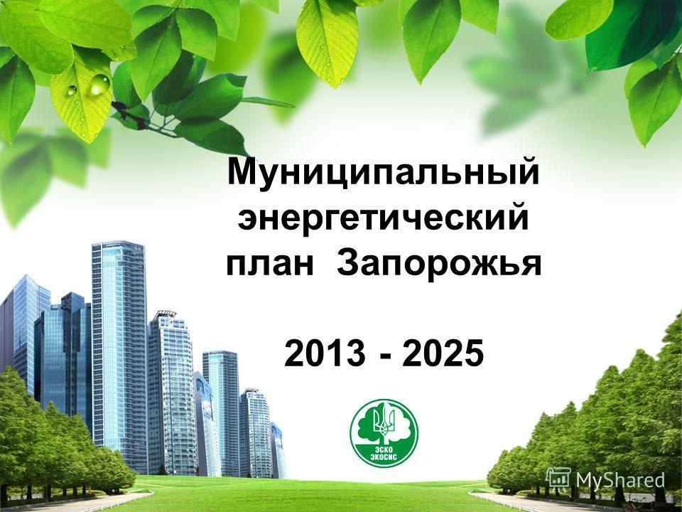 L/O/G/O Муниципальный энергетический план Запорожья 2013 - 2025