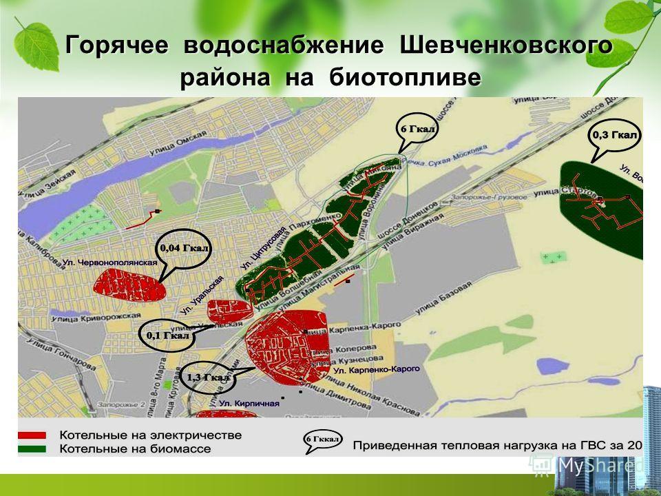 Горячее водоснабжение Шевченковского района на биотопливе
