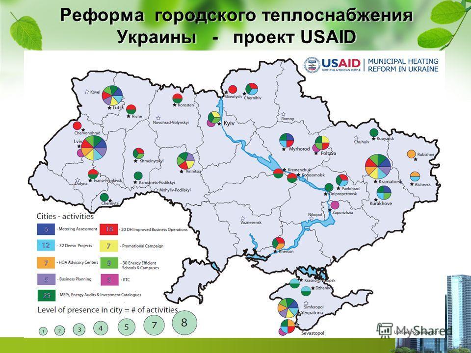 Реформа городского теплоснабжения Украины - проект USAID