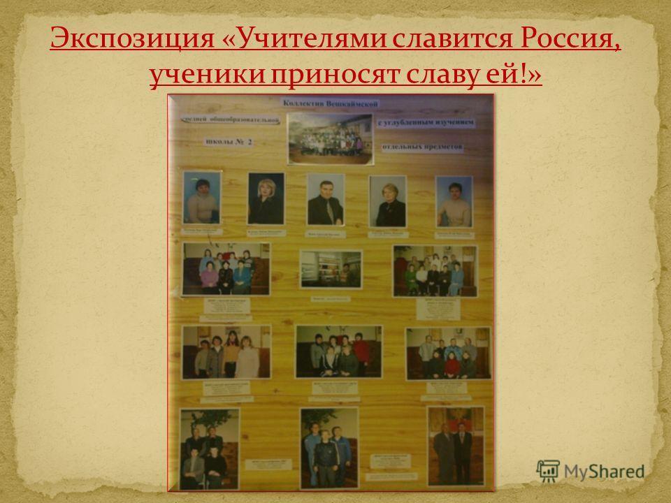 Экспозиция «Учителями славится Россия, ученики приносят славу ей!»