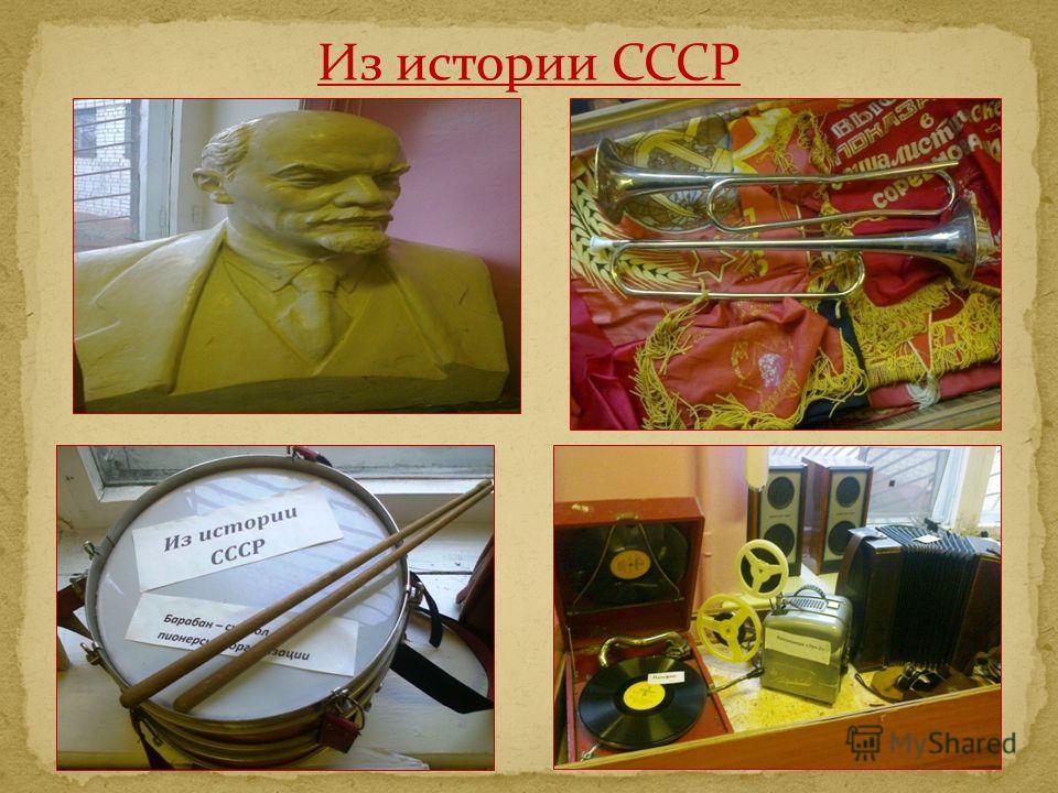 Из истории СССР