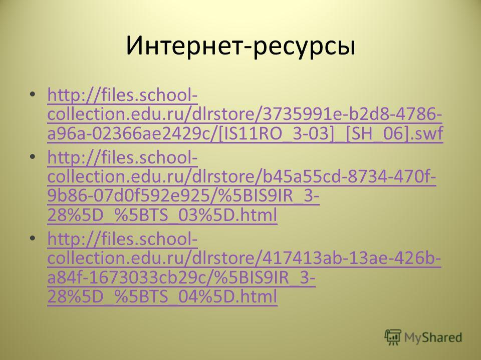 Интернет-ресурсы http://files.school- collection.edu.ru/dlrstore/3735991e-b2d8-4786- a96a-02366ae2429c/[IS11RO_3-03]_[SH_06].swf http://files.school- collection.edu.ru/dlrstore/3735991e-b2d8-4786- a96a-02366ae2429c/[IS11RO_3-03]_[SH_06].swf http://fi