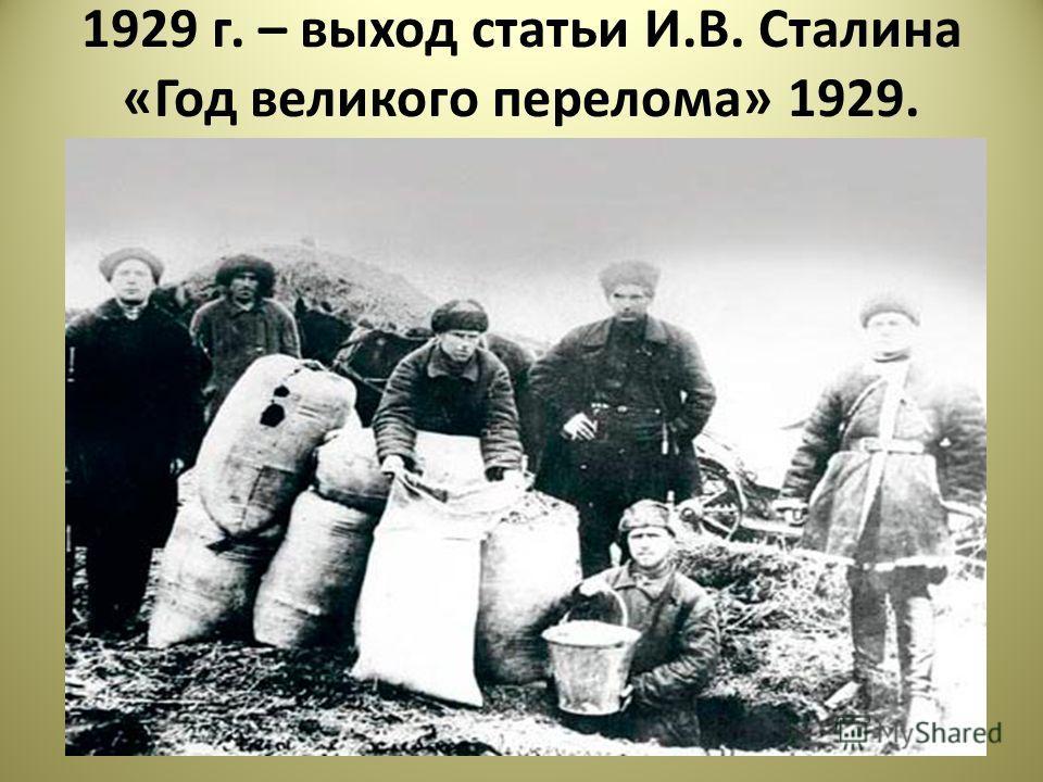 1929 г. – выход статьи И.В. Сталина «Год великого перелома» 1929.