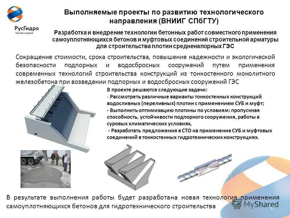 9 Разработка и внедрение технологии бетонных работ совместного применения самоуплотняющихся бетонов и муфтовых соединений строительной арматуры для строительства плотин средненапорных ГЭС Сокращение стоимости, срока строительства, повышение надежност