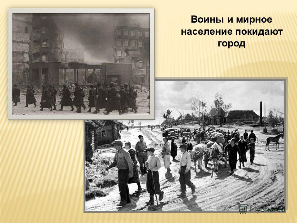Воины и мирное население покидают город