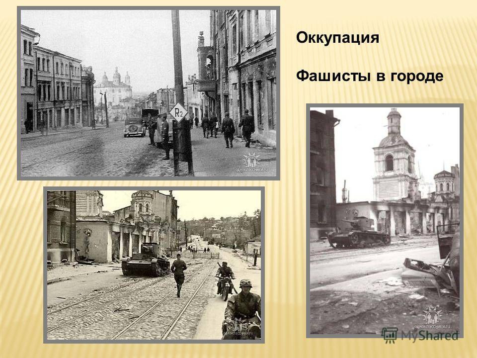Оккупация Фашисты в городе