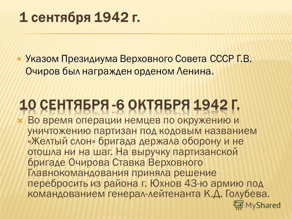 Во время операции немцев по окружению и уничтожению партизан под кодовым названием «Желтый слон» бригада держала оборону и не отошла ни на шаг. На выручку партизанской бригаде Очирова Ставка Верховного Главнокомандования приняла решение перебросить и